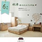 床組【UHO】秋原-橡木紋5尺雙人6件組I(收納床底)