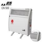 NORTHERN 北方電流式電暖器  (房間/浴室 兩用) CN 500