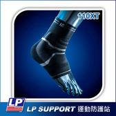 【護具】LP 110XT 高彈性分級加壓針織護踝【現+預】