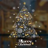 商場店鋪櫥窗玻璃門貼紙圣誕樹墻紙貼畫墻貼窗花新年圣誕節裝飾品 藍嵐