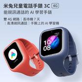 小米 米兔兒童電話手錶3C(紅、藍)