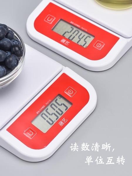 電子秤台秤食品秤電子稱烘焙工具
