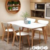 餐桌 餐桌椅組合家用飯桌現代簡約北歐小戶型4人6吃飯桌長方形實木餐桌【全館九折】