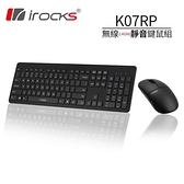 I-Rocks 艾芮克 K07RP 2.4GHz 無線鍵盤滑鼠組