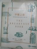 【書寶二手書T1/文學_GZL】早餐之書_安德魯.道比