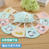 1-3歲6小孩女童寶寶嬰兒口罩兒童幼兒純棉透氣【3C玩家】