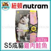 *~寵物FUN城市~*紐頓nutram- S5成貓 雞肉鮭魚貓飼料【1.8kg】貓糧