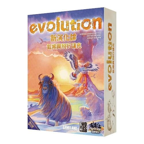 『高雄龐奇桌遊』 新演化論 氣候與飛行擴充 evolution climate flight 繁體中文版 正版桌上遊戲專賣店