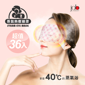 JA Beauty 純淨無香蒸氣SPA熱敷眼罩36入