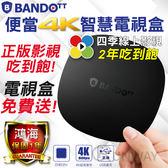 【正版影音】BANDOTT Q 便當 4K智慧電視盒 智慧電視盒 2年期四季正版影視看到飽 百台節目 送滑鼠