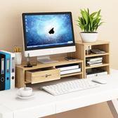 【免運】電腦顯示器增高架帶抽屜墊高熒幕底座辦公室臺 台式桌面收納置物架子