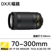 【下殺】NIKON AF-P DX NIKKOR 70-300MM F/4.5-6.3 G ED VR 總代理國祥公司貨