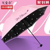 天堂傘防曬防紫外線遮陽傘超輕晴雨傘女兩用太陽傘黑膠旗艦店官網「安妮塔小鋪」