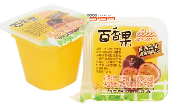 【吉嘉食品】晶晶百香果水果果凍 1000公克85元{099-12}[#1000]