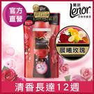 Lenor蘭諾衣物芳香豆/香香豆(晨曦玫瑰)455ml補充包- P&G寶僑旗艦店