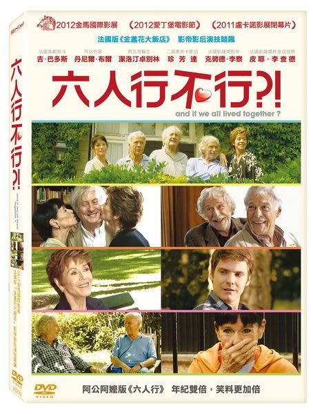 六人行不行?! DVD And If We All Lived Together?  (音樂影片購)