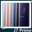 三星 Galaxy J7 Prime 電鍍半透保護套 鏡面側翻皮套 免翻蓋接聽 原裝同款 支架 手機套 手機殼