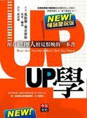 (二手書)UP學:所有經理人相見恨晚的一本書(NEW!暢銷慶祝版)