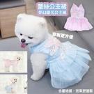 【南紡購物中心】【藻土屋】小清新寵物婚紗禮服