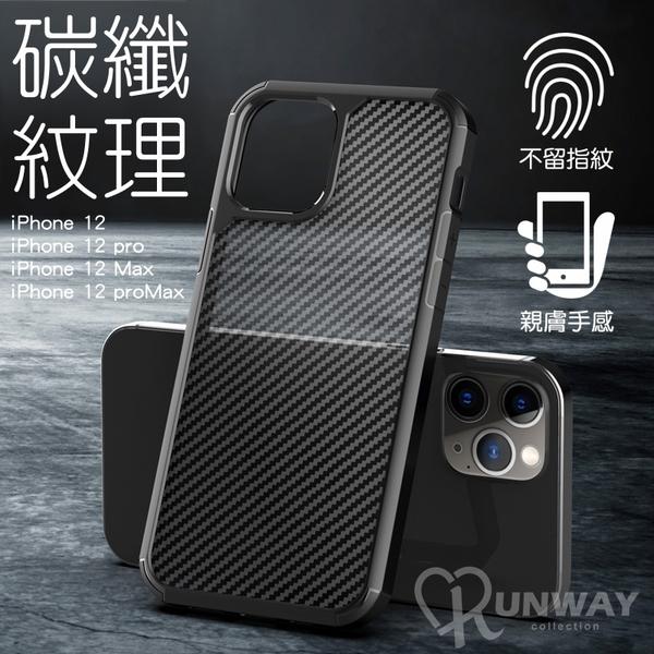 坦克系列 碳紋 四角防摔 防摔殼 iPhone 12 11 Pro Max XR Xs 7/8 SE2 蘋果 手機殼