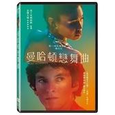 【停看聽音響唱片】【DVD】曼哈頓戀舞曲
