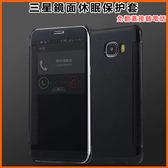 鏡面 休眠 三星 Galaxy J7 Prime G610Y 智慧休眠 保护套 超薄 商務 保護套 免翻蓋接聽 手機殼