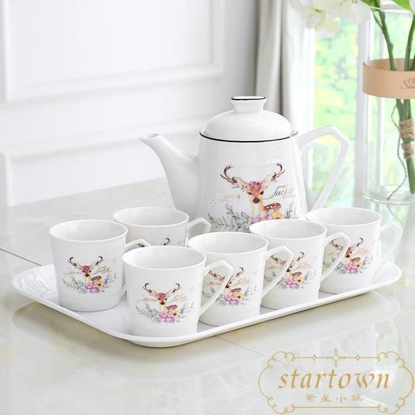陶瓷茶杯套裝家用北歐式茶具茶壺杯子整套杯簡約【繁星小鎮】