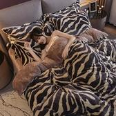 珊瑚絨床罩四件套雙面牛奶絨冬季豹紋法蘭絨【爱物及屋】