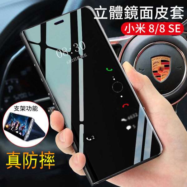 休眠喚醒 小米 8 8SE 手機皮套 來電顯  支架 電鍍半透 鏡面側翻皮套 磁吸 保護套 手機套 手機殼