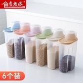 五穀雜糧儲物罐大號塑膠收納盒廚房食品儲存收納盒幹貨密封罐家用 樂活生活館
