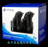 【PS4週邊 可刷卡】☆ SONY原廠 PS4手把專用 雙手把充電座 ☆【台灣公司貨】台中星光電玩