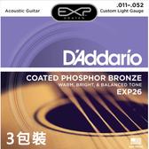D'Addario EXP26民謠吉他弦(11-52)-磷青銅包覆弦/三包裝