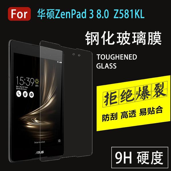 鋼化玻璃貼 華碩 ASUS ZenPad 3 8.0 玻璃貼 鋼化膜 Z581KL 8.0吋 鋼化玻璃 9H 高清防爆 平板貼膜
