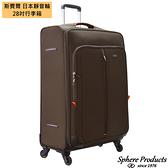 行李箱 28吋 布箱 軟箱 日本萬向靜音輪 DC1123A-BR 咖啡色 Sphere 斯費爾專賣