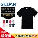 GILDAN 吉爾登 短袖T恤 - 正品...