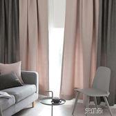 窗簾簡約現代灰色遮光窗簾布 客廳臥室飄窗窗簾成品粉色ins北歐風 艾維朵