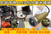 監視器 夜視白光LED 蛇管攝影機 7米長度 防水係數高 針孔 工業檢測內視管道攝影機 台灣安防