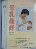 【書寶二手書T1/保健_HQM】母乳最好-哺餵母乳必備指南_陳昭惠