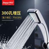 衛浴淋浴洗澡噴頭蓮蓬頭家用衛生間花灑強勁增壓節能不銹鋼面板