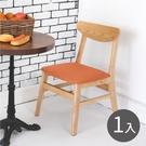 椅子 餐椅 椅 休閒椅【F0123】Mario北歐實木餐椅(四色) 收納專科