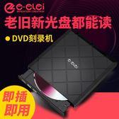 DVD光碟機 e磊外置dvd刻錄機usb外置光驅筆記本台式電腦一體機通用cd驅動器