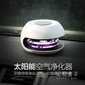 太陽能車載空氣凈化器 汽車負離子氧吧 車內香薰 除甲醛異味PM2.5igo 祕密盒子
