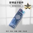 安博盒子 遙控器果凍套 安博盒子 遙控器 遙控器果凍套 遙控器保護套