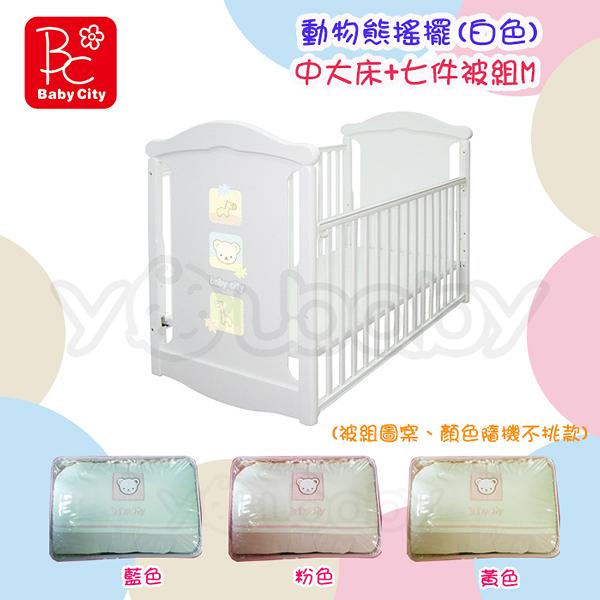 娃娃城 Baby City 動物熊搖擺中大床(白色)+七件式被組 (附贈床墊)