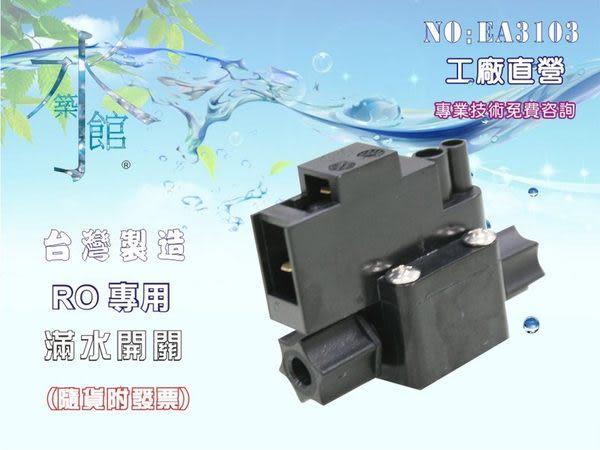 【龍門淨水】RO純水機專用高壓開關.淨水器.濾水器.飲水機貨號AE3103)