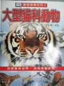 【書寶二手書T3/雜誌期刊_YHF】大型貓科動物_蘇雅婷