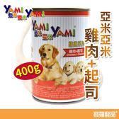 亞米亞米 狗狗罐頭 雞肉+起司400g【寶羅寵品】