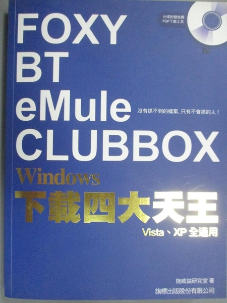 【書寶二手書T1/網路_ZGC】Windows 下載四大天王BT.eMule.Clubbox.Foxy (Vista、XP全適用)