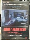 挖寶二手片-C04-001-正版DVD-電影【鬼入鏡 1:靈動鬼影實錄】-大導演史蒂芬史匹柏(直購價)