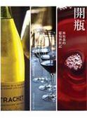 (二手書)開瓶──林裕森的葡萄酒飲記